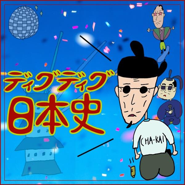 ディグディグ日本史