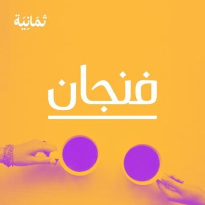 فنجان مع عبدالرحمن أبومالح:ثمانية/ thmanyah