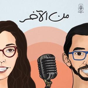 من الآخر   Min El Akher Podcast