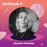 Есения Пенкина: твоя аутентичность – это главный тренд