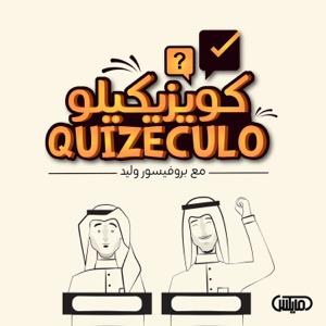 Quizeculo كويزيكيلو