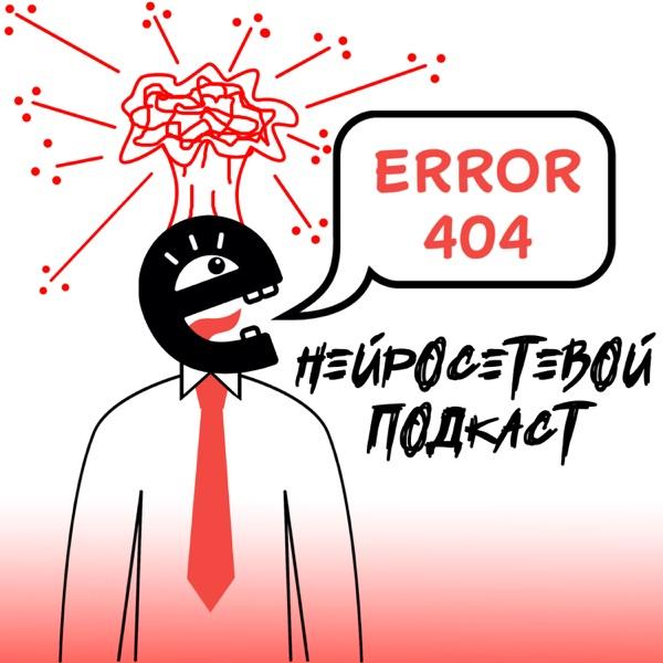 ERROR 404 | Некультурно о Культуре image