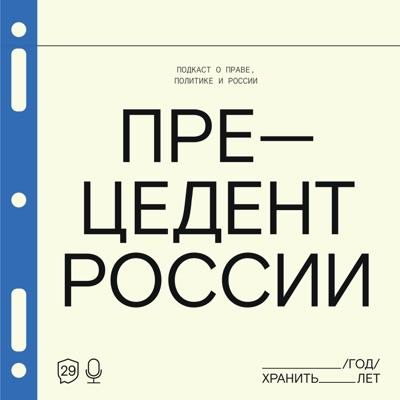 Прецедент России:Команда 29