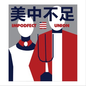 美中不足 Impodfect Union