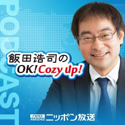 飯田浩司のOK! Cozy up! Podcast:ニッポン放送
