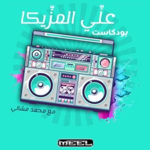 3ally El Mazzika Podcast I بودكاست علي المزيكا