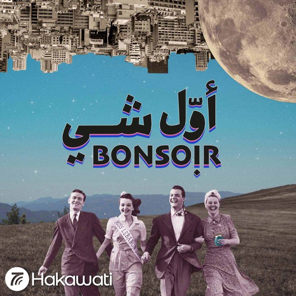 Awwal Shi Bonsoir | أول شي بونسوار