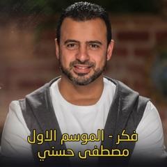 Think - Mostafa Hosny | فكر - مصطفى حسني