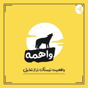 پادکست فارسی واهمه   vaheme