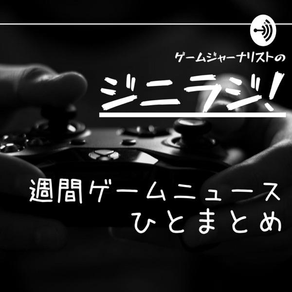 聞くゲームニュース『ジニラジ』