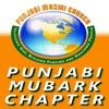 Punjabi Church Daily Bible Devotional