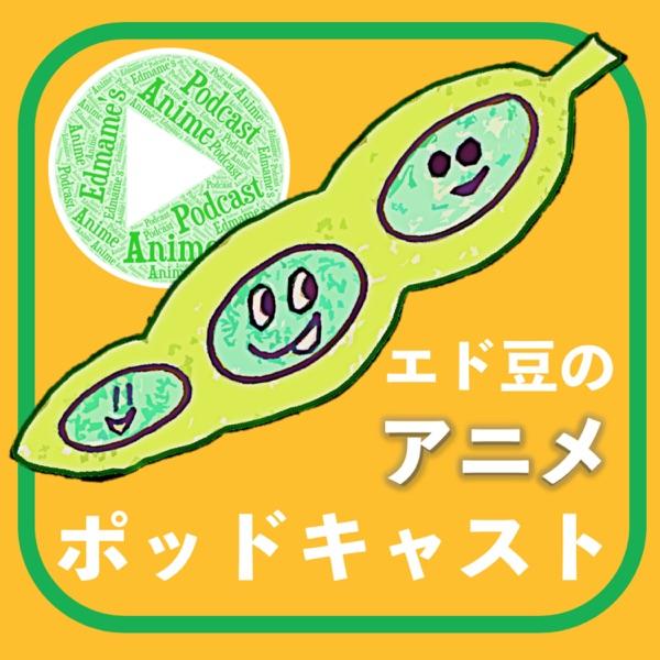 LA発「エド豆のアニメ・ポッドキャスト」