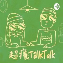超癢TalkTalk