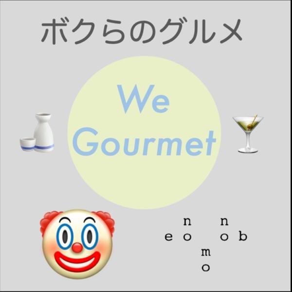 ボクらのグルメ🍽We Gourmet