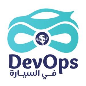 DevOps On The Go | ديف أوبس في السيارة