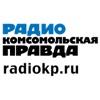 Радио «Комсомольская Правда» - Москва