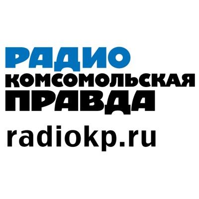 Радио «Комсомольская Правда» - Москва:Радио «Комсомольская правда»