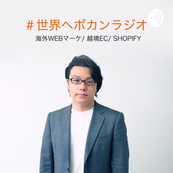 #世界へボカンラジオ (海外Webマーケティング/越境EC/shopify)