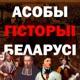 Асобы гiсторыi Беларусi