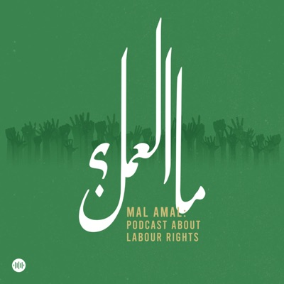 Mal Amal: Podcast about Labour Rights:Sowt   صوت