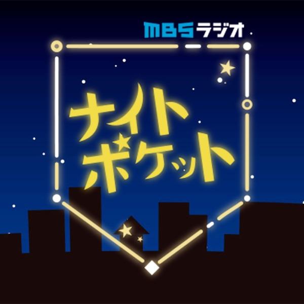 MBSラジオ ナイトポケット