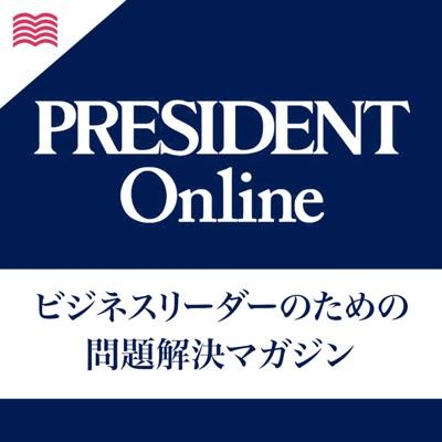 PRESIDENT Online 音声版:audiobook.jp