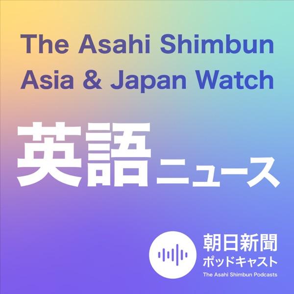 朝日新聞AJW 英語ニュース(The Asahi Shimbun Asia & Japan Watch)