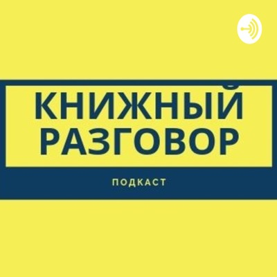 Книжный разговор:Фёдор Замыцкий