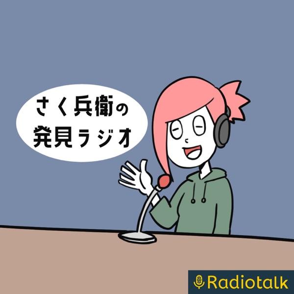 さく兵衛のゆるゆるラジオ