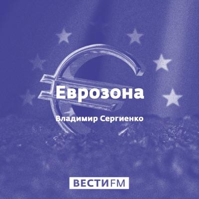 "Еврозона:""Вести FM"""