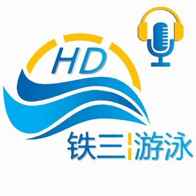 HD铁三播客   运动相关深度访谈:ZCPlayer