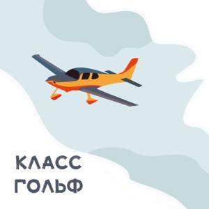 Класс Гольф - легкая авиация и компактные самолеты