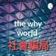 社會及投資騙局 the why world 妄想世界(廣東話)