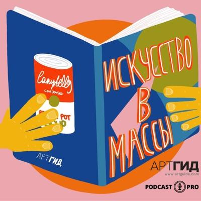 Искусство в массы:Артгид, podcast-pro.ru