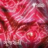 SBS Gujarati - SBS ગુજરાતી