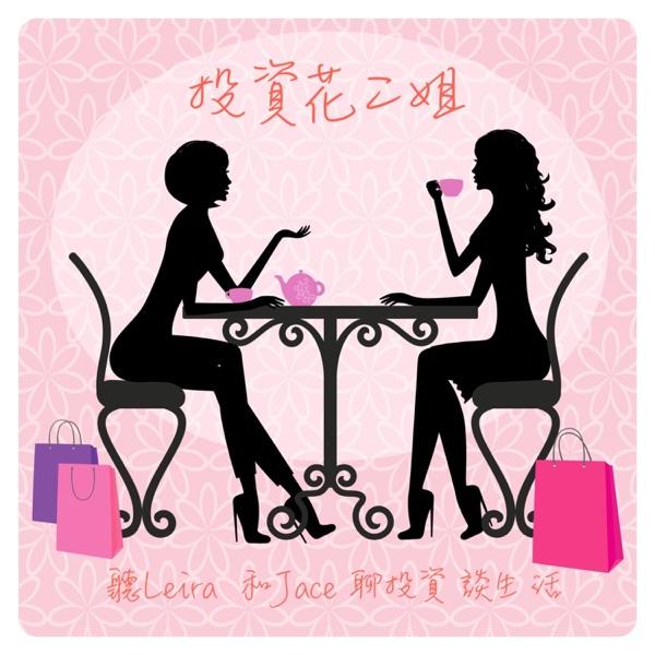 投資花二姐-Leira & Jace 聊財經談生活