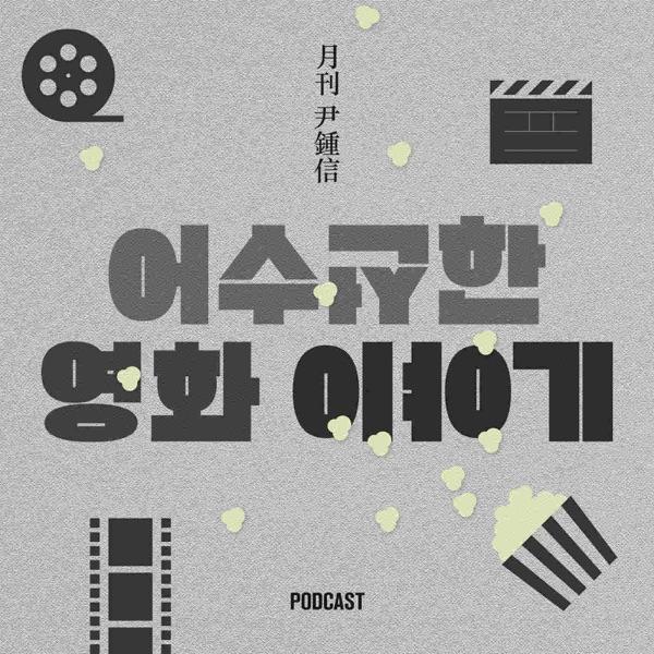 '월간 윤종신' 어수선한 영화이야기
