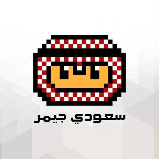 Cover image of حلقات البودكاست – سعودي جيمر