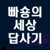 빠숑의 세상 답사기 - Unknown