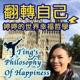 翻轉自己,婷婷的世界幸福哲學 | Ting's Philosophy Of Happiness