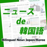 Image of ニュースde韓国語 podcast