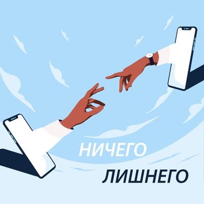 Ничего лишнего:Екатерина Сафонова