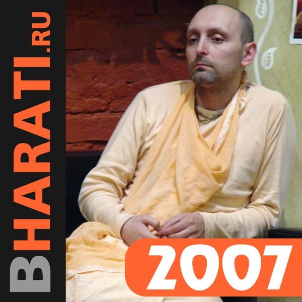 Бхакти Чайтанья Бхарати Свами, лекции за 2007 год