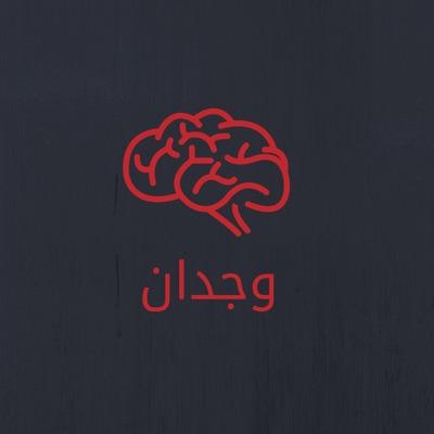 وجدان | Wijdan:أسامة بن نجيفان