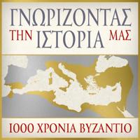 ΓΝΩΡΙΖΟΝΤΑΣ ΤΗΝ ΙΣΤΟΡΙΑ ΜΑΣ - 1000 ΧΡΟΝΙΑ ΒΥΖΑΝΤΙΟ