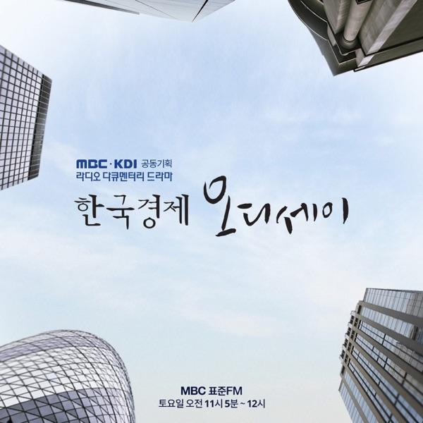 MBC 라디오 다큐멘터리 드라마 한국경제 오디세이