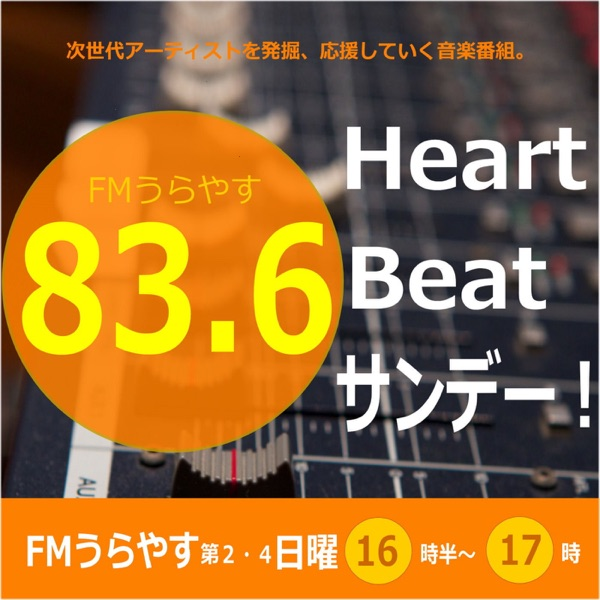 Heart Beat サンデー!
