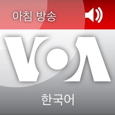 워싱턴 뉴스 광장 - Voice of America:Voice of America