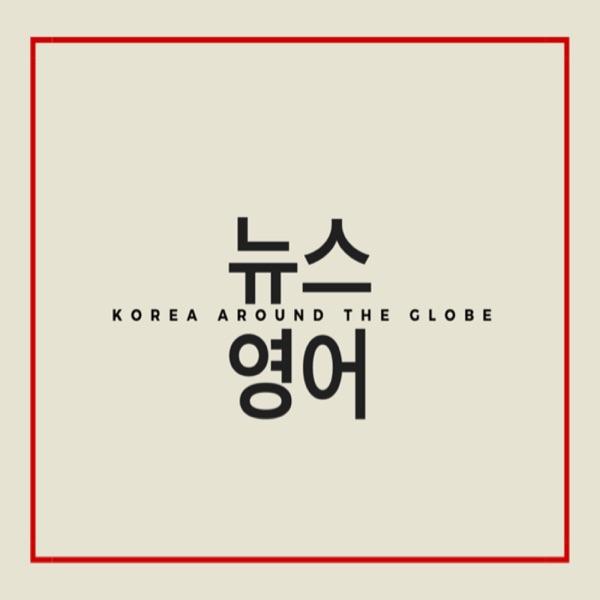 [뉴스 영어] KOREA around the GLOBE