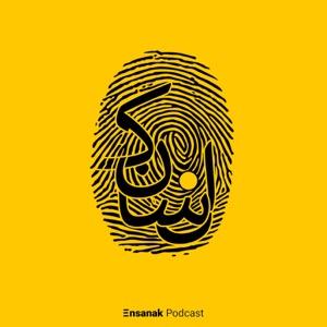 پادکست فارسی انسانک | Ensanak
